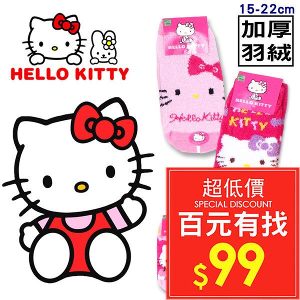 Hello Kitty 凱蒂貓 MIT台灣製造 直板襪 童襪 短襪 羽絨襪 15-22cm 隨機出貨