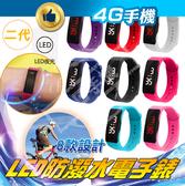 新款二代 手環 錶  電子錶 LED 運動手表 手環 防水 省電 防潑水 LED錶  【4G手機】