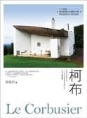 (二手書)柯布Le Corbusier:建築界的畢卡索,二十世紀最重要的建築大師,又譯作柯..