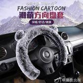 抖音同款方向盤套冬季短毛絨女韓國可愛潮萌熊貓保暖防滑汽車把套 辛瑞拉