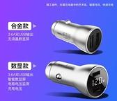 車載充電器 汽車點煙器USB智能快充插頭一拖二多功能手機車充 璐璐生活館