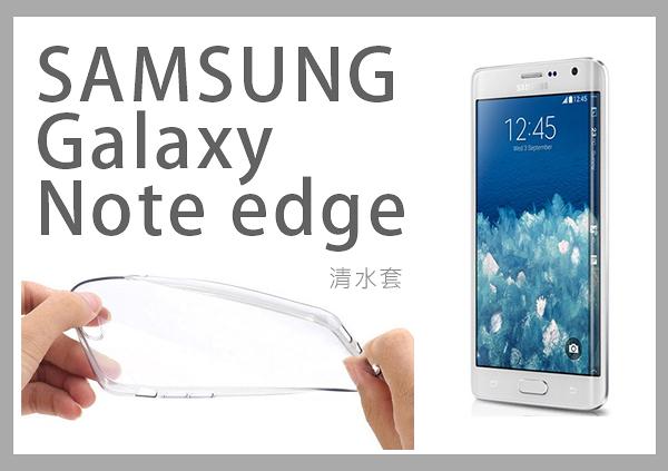 SAMSUNG GALAXY NOTE edge 清水套 手機保護套 (裸裝)
