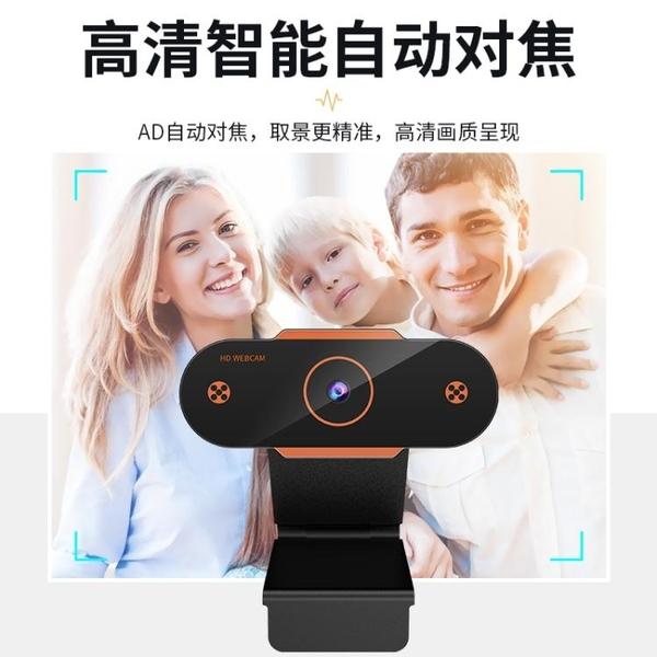 usb外置攝像頭電腦台式高清1080P考研復試面試直播帶麥克風上課
