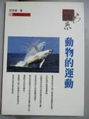 【書寶二手書T7/科學_GIB】動物的運動_欽俊德