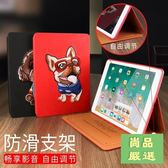 快速出貨 平板保護套2018新品ipad保護套蘋果air2硅膠a1822軟殼版平板電腦9.7英寸