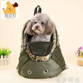 寵物背包 迷彩越野寵物包運動雙肩包狗包貓包寵物背包狗狗外出便攜包旅行包 唯伊時尚
