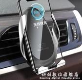 自動感應車載手機支架汽車用無線充電器車內出風口蘋果支撐導航架 科炫數位