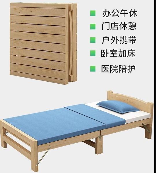 折疊床午休單人床簡易午睡實木出租房辦公室家用兒童雙人行軍小床 【快速出貨】yyj