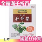 日本 黑姬和漢 野草茶房 養生國產杜仲茶 飲品 零食 下午茶  2g*24袋入【小福部屋】