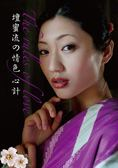 (二手書)壇蜜流の情色心計:日本情色女王教妳~說出男人最想聽的;做出男人最想要..