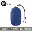【結帳再折】B&O PLAY BeoPlay P2 可攜式 藍牙喇叭 三色可選 北歐極簡風 丹麥皇室御用 公司貨