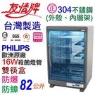 【友情牌】82公升烘碗機PF-6367