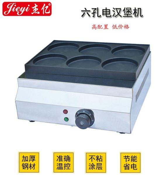杰億雞蛋漢堡機商用電熱擺攤中式6孔雞蛋餅紅豆車輪餅機商用   名購居家 ATF   220v