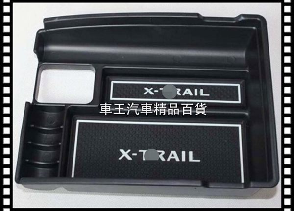 【車王小舖】Nissan 日產 2015 New X-trail 中央扶手置物盒 儲物盒 夜光款 貨到付+150元