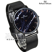 Max Max 義大利時尚 超薄極簡米蘭時尚防水手錶 藍寶石水晶 女錶 中性錶 男錶 黑色 MAS7025-5