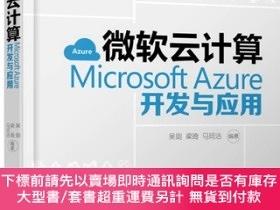 簡體書-十日到貨 R3YY【微軟雲計算:Microsoft Azure開發與應用】 9787121228841 電子工業出版社 ...