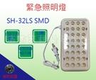 消防器材批發中心 32顆 緊急照明燈 SH-32LS SMD 消防署認可 出口燈代客更換電池