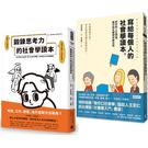 《鍛鍊思考力的社會學讀本》+《寫給每個人的社會學讀本》