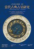 (二手書)當代古典占星研究:入門古典占星的第一本書