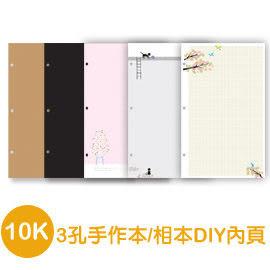 珠友 DY-10010 10K3孔手作本/相本DIY內頁/5張裝/6本入