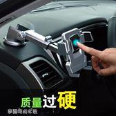 多功能車載手機支架出風口汽車上通用手機導航支架吸盤式「梦露时尚女装」