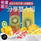 ICE BABY 西瓜牛奶芒果+金鑽鳳梨 (各10入)共20支-箱【免運直出】