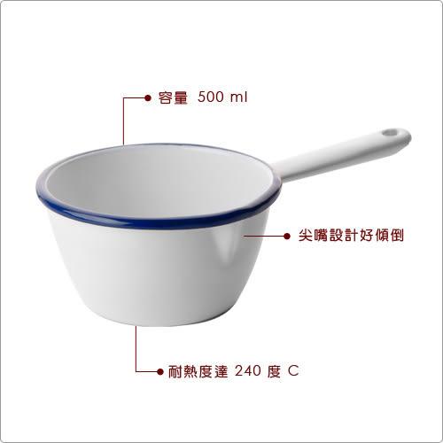 《IBILI》Blanca琺瑯牛奶鍋(500ml)
