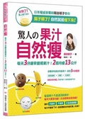 (二手書)自然瘦:每天3分鐘早餐喝果汁,驚人的順腸效果!2個月瘦13公斤!
