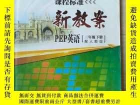 二手書博民逛書店罕見課程標準新教案(PEP英語,三年級下冊)Y266997 中國