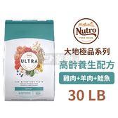 [寵樂子]《Nutro美士》大地極品系列-高齡養生配方30LB