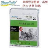 【Ever Soft 】 寶貝墊 Bamboo 綠竹纖維 保潔床墊 標準雙人 152x190cm (5x6.2呎)