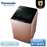 [Panasonic 國際牌]16公斤 Nanoe X變頻洗衣機-玫瑰金 NA-V160GB-PN