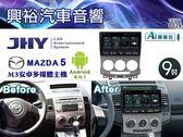 【JHY】04~11年馬自達MAZDA5 m5專用9吋螢幕M3系列安卓多媒體主機*雙聲控+藍芽+導航+安卓