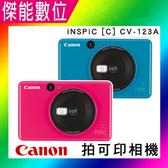 Canon iNSPiC [C] CV-123A 口袋相印機 拍可印相機 隨身印相機 相印機 即拍即印 公司貨