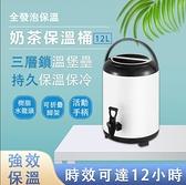 【新北現貨】12L商用奶茶桶 奶茶桶 不銹鋼奶茶桶 冷熱雙層保溫桶 烤漆彩色飲水桶 超商