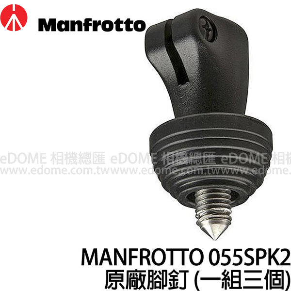 MANFROTTO 055 SPK2 腳釘 1組3個 (3期0利率 免運 正成貿易公司貨) 055 系列腳架專用