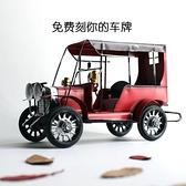 家居擺件 汽車模型擺件老爺車鐵藝老式歐式酒柜復古裝飾品懷舊生日禮物男生 生日禮物