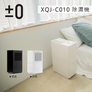【限時促銷】±0 正負零 XQJ-C010 除濕機  日本正負零 公司貨