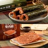 【喜福田】雙喜拼盤 肉紙+肉卷(9盒/箱)~附贈禮盒提袋*2
