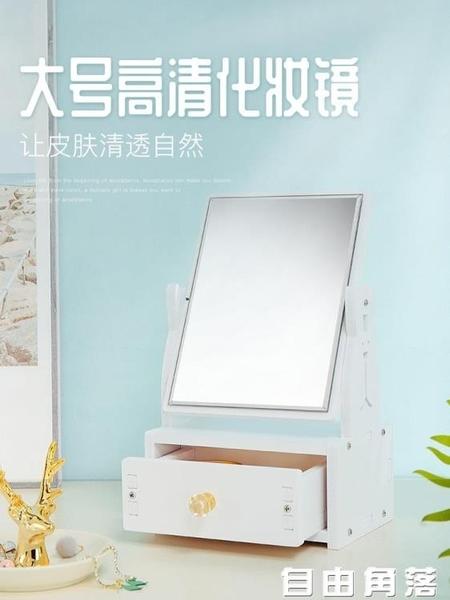 化妝鏡 吉貴化妝鏡台式簡約大號卡通公主鏡放大美容鏡書桌學生宿舍梳妝鏡 自由角落