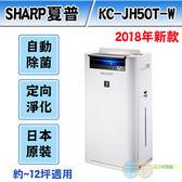 SHARP 夏普日本原裝進口2018新款 空氣清淨機 KC-JH50T-W