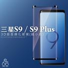 3D 曲面 縮小版 三星 S9 / S9 Plus 玻璃貼 鋼膜 9H 鋼化 玻璃 材質 非軟膜 邊膠 絕不卡殼
