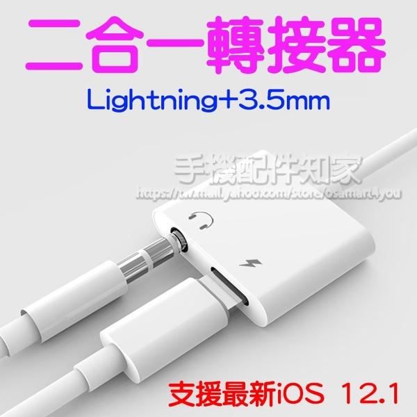【充電音樂同時進行】Apple Lightning 8Pin + 3.5mm音訊輸出 隨插即用/耳機轉接線/iOS 13-ZY