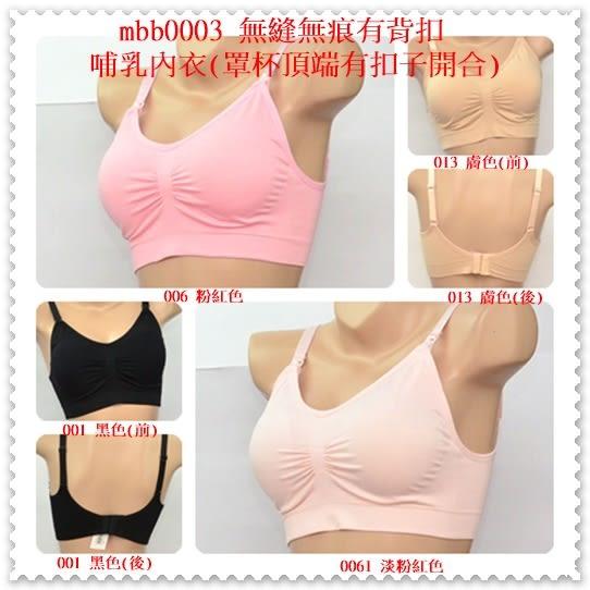 [特價區 $199/件] 無縫無痕有背扣哺乳內衣 下胸圍 68~88 cms 可穿