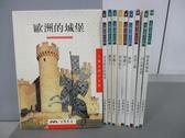 【書寶二手書T1/科學_RDM】人類文明小百科-歐洲的城堡_羅馬人_希伯來人等_共10本合售