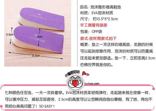 [協貿國際] 泡沫隱形內增高鞋墊透氣減震增高墊 (10個價)