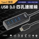 集線器 type-c USB 3.0 擴...
