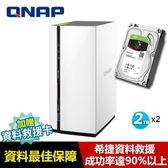 【超值組+資料救援卡】QNAP TS-228A 搭 那嘶狼 NAS碟 2TBx2