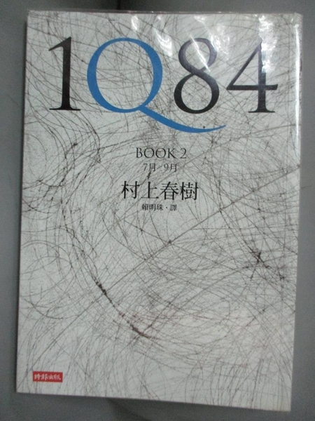 【書寶二手書T9/翻譯小說_BID】1Q84 Book2_村上春樹