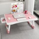 床上用筆記本電腦桌可摺疊懶人桌宿舍神器學習桌小桌子宿舍上鋪用 【端午節特惠】